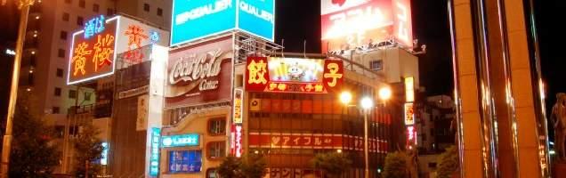 Language Internationalin järjestämiä japanin kielikurssit Utsunomiyassa