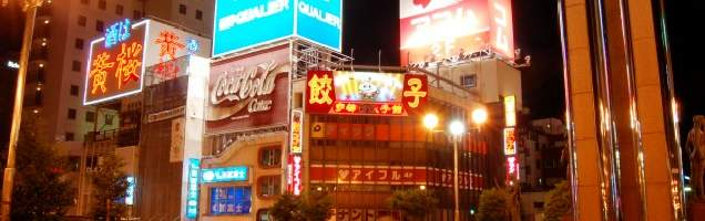 Japanese in Utsunomiya with Language International