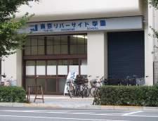 Sekolah Jepang di Tokyo: Tokyo Riverside School